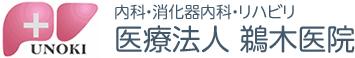 鵜木医院|北九州市門司区の内科クリニック 消化器内科/リハビリ/内視鏡検査